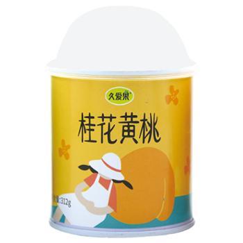 久爱果桂花黄桃罐头312g*5罐