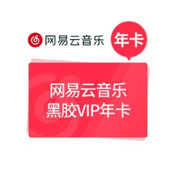 网易云音乐黑胶VIP年卡