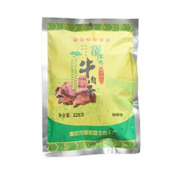 邵家巷麻辣牛肉干225g100%纯牛肉,手工秘制牛肉干
