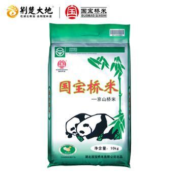 国宝桥米 长粒香籼米 10kg