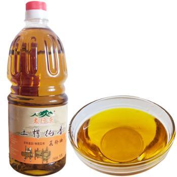太行源土榨纯香菜籽油1.8L四级