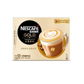 雀巢丝滑拿铁条装即溶咖啡饮品20g*12