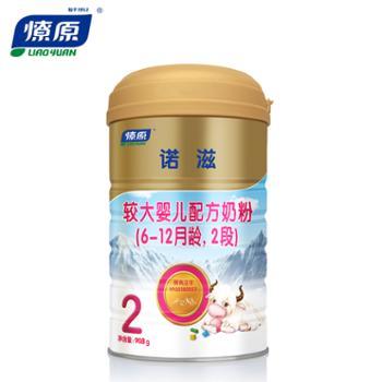 燎原牦牛奶粉诺滋较大婴儿配方2段6-12个月龄908g/罐