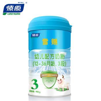 燎原牦牛奶粉雪赐幼儿配方奶粉3段12-36个月龄900/罐