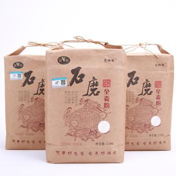 银鹤银鹤寒地古法石磨全麦面粉2.5kg/袋