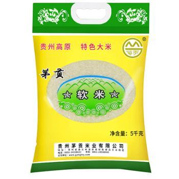 茅贡 软米 5kg真空装 贵州特产大米