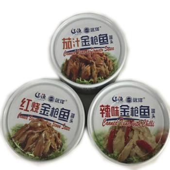辽渔远洋金枪鱼罐三种口味组合185g*3