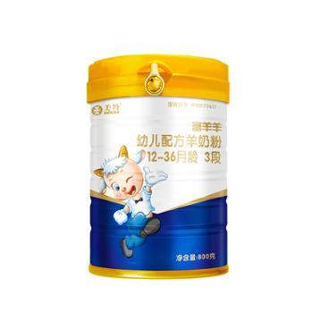 美羚富羊羊3段幼儿羊奶粉800g/罐