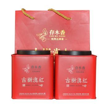 存木香古树滇红茶100克*2罐装