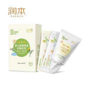 润本婴儿舒缓保湿护肤系列-便携装(舒缓霜2g×5+水润霜2g×5+全身润肤乳30mL)