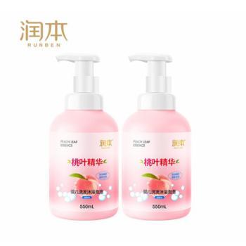 润本婴儿泡泡洗发沐浴露550mlx2瓶(桃叶精华)
