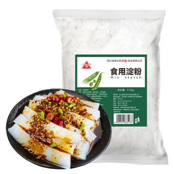 川珍 豆粉食用淀粉 2.5kg 勾芡嫩肉粉家庭食堂