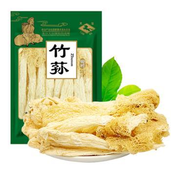 川珍 长裙竹荪 50g 竹笙煲汤材料