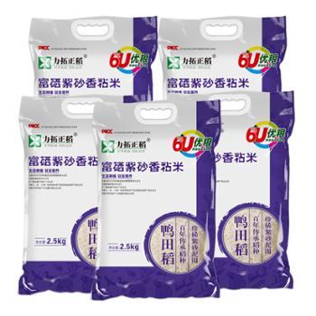 力拓正稻富硒紫砂香粘米新春组合装(预售)25kg