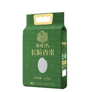 汤旺河 长粒香米东北一级大米 2.5kg