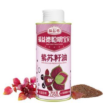 福益德 紫苏籽油 125ml