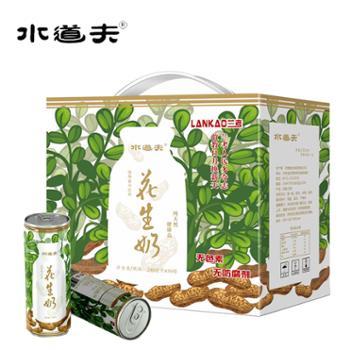 水道夫 花生奶植物蛋白饮料 240ml*12罐