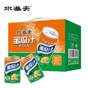 水道夫 蜜瓜汁饮料 310ml*8罐