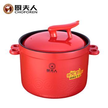 厨夫人 祥云煲大号(红色)砂锅煲汤炖汤 CFR-X4500/4.5升