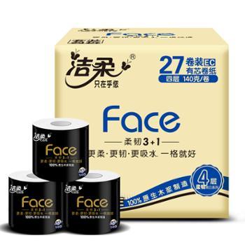 洁柔纸卫生纸黑面子140克(Face有芯)(27卷装)