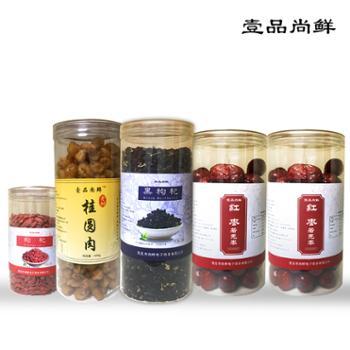 壹品尚鲜桂圆肉+黑枸杞+枸杞+红枣(2份)共1900g