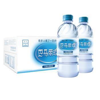 巴马丽琅天然小分子团矿泉水500mlx24瓶/箱源自世界长寿之乡巴马