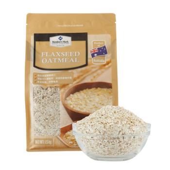 Member'sMark澳大利亚进口亚麻籽燕麦片1.5kg*2