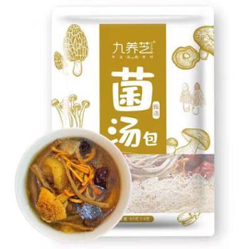 九养芝菌汤包 煲汤营养材料 50g*2袋