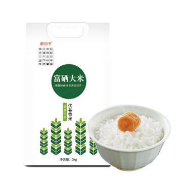 俏日子 富硒大米优谷长粒香米 5kg/袋