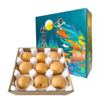 鲜果果 脆甜冰糖秋月梨礼盒装 带箱5斤(9个果)