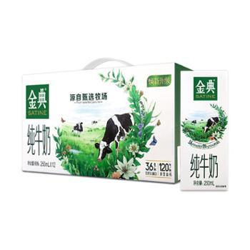 伊利金典纯牛奶高钙早餐奶250ml*12盒