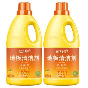 蓝月亮 柠檬香地板清洁剂2kg*2瓶