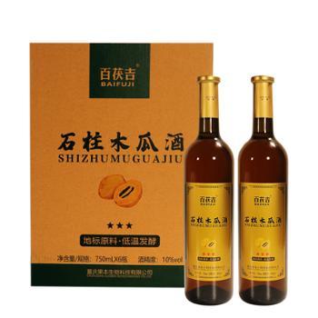 百茯吉三星木瓜果酒750ml/瓶*6瓶